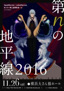 NthH2016_f