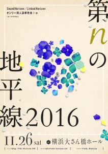 NthH2016_f2